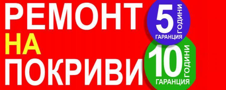 RemontPokrivi.org